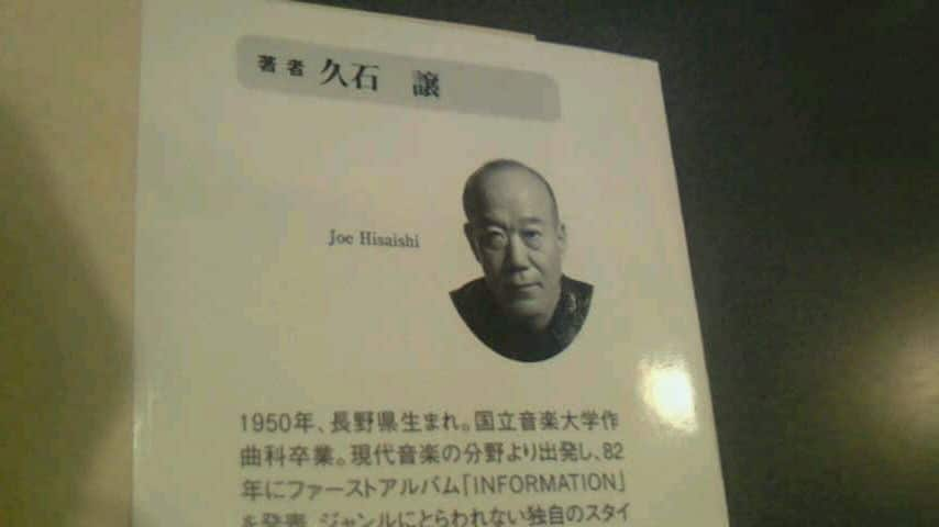 Libri dedicati a Joe Hisaishi