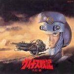 VENUS WARS Image Album 1988