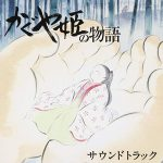 2014 – The Tale of Princess Kaguya