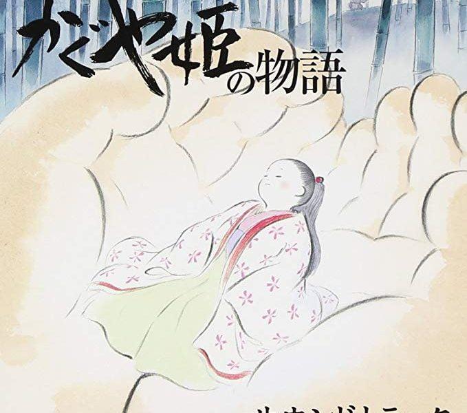 The Tale of Princess Kaguya 2014
