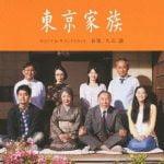 2013 – Tokyo Family