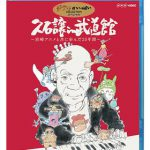 2009 – Joe Hisaishi in Budokan – 25 years with the Animations of Hayao Miyazaki