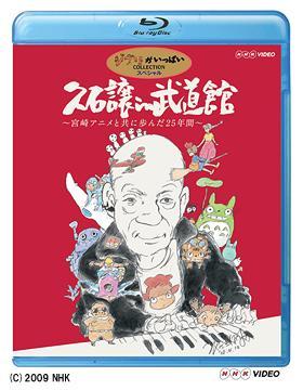 Joe Hisaishi in Budokan 25 years with the Animations of Hayao Miyazaki 2009