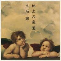 1994 – Chijo No Rakuen