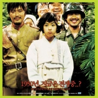 2006 – Welcome to Dongmakgol Original SoundTrack