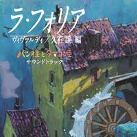 2011 – La Follia /Vivaldi/ arranged by Joe Hisaishi Pandane to tamago hime Original Sound Track