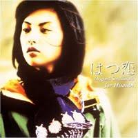 2000 – Hatsu koi