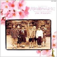 Kawa no nagarenoyouni 2000