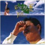1999 – Kikujiro's Summer