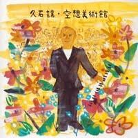 2003 – LIVE BEST KUSOBIJUTSUKAN