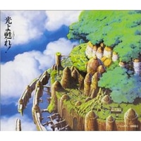 1989 – Castle In The Sky Drama Version