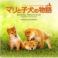 2007 – A tale of Mari and three puppies Original SoundTrack