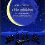 a Wish to the Moon Joe Hisaishi 9 cellos 2003 ETUDE&ENCORE TOUR 2003