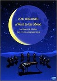 2003 – a Wish to the Moon – Joe Hisaishi & 9 cellos 2003 ETUDE&ENCORE TOUR-