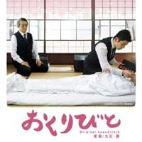 Okuribito Original Sound Track 2008