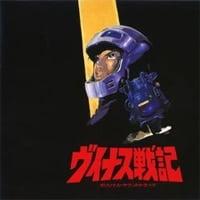 1989 – VENUS WARS Soundtrack