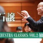 Future Orchestra Classics Vol.2 in diretta dalle ore 19 di giovedì 13 febbraio